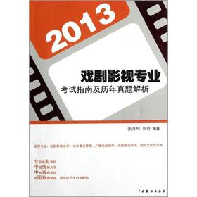 Drama. film and television professional exam guide and years Zhenti. parsing 2013(Chinese Edition):...