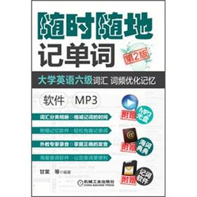Anywhere Vocabulary: CET vocabulary. word frequency to optimize memory Software MP3 (2)(Chinese ...