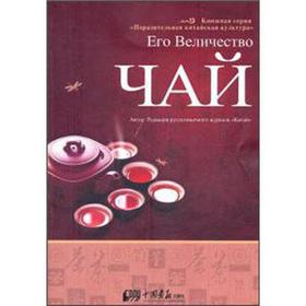 Wonderful Chinese culture. tea: drink out of health (in Russian)(Chinese Edition): E WEN ZHONG GUO ...