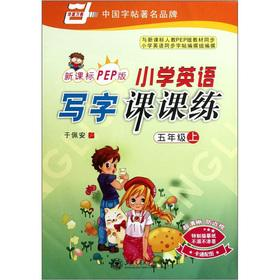 Division of Primary English writing practice (Grade 5) (New Curriculum PEP Edition)(Chinese Edition...