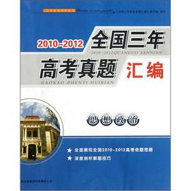 The 2010-2012 nationwide compilation of the three-year entrance Zhenti: ideological and political(...