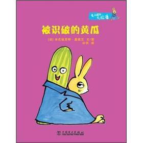 The rabbit detective Lapan: see through the cucumber(Chinese Edition): FA BEN NI DI KE TE JIA TI AI