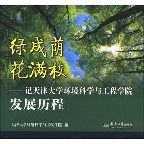 Green lined the flower Manzhi: Hutchison Tianjin University of Environmental Science and ...