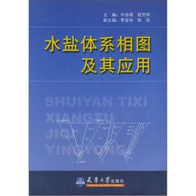 The salt-water system phase diagram and its application(Chinese Edition): NIU ZI DE CHENG FANG QIN