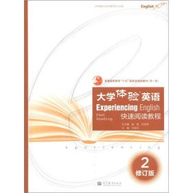 Experiencing English fast reading a tutorial (Revised: CUI MIN LIU
