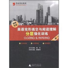 The English Cloze reading comprehension layered intensive training (the Hunan Zhuanban) (high)(...