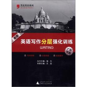 The black English Series: Matriculation English writing stratified intensive training (Guangdong ...