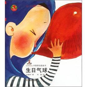 Red Kangaroo Book Series: birthday balloons(Chinese Edition): FAN XI LIN