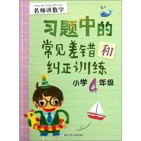 The teacher stresses Mathematics: common errors and corrective training exercises (grade 4)(Chinese...