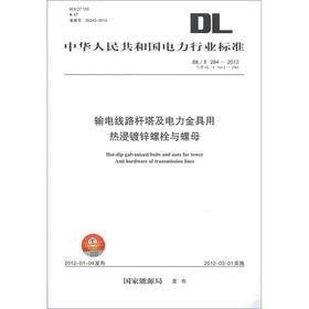 DLT284-2012 transmission line towers and electricity fittings: GUO JIA NENG