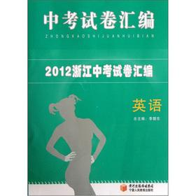 In compilation of examination papers 2012 Zhejiang examination papers assembly: English(Chinese ...