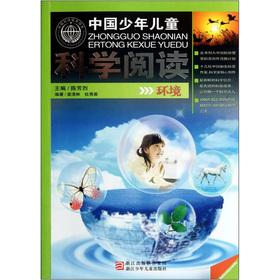 The China Children sciences read: environment(Chinese Edition): YUAN QING LIN DU XIU YING. CHEN ...