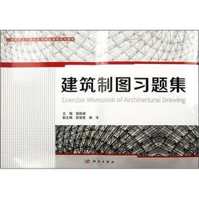 Engineering drawing and computer graphics boutique course textbook series: Architectural Drawing ...