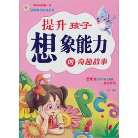 The Trolltech story to enhance the child's imagination(Chinese Edition): LIU WEI LAN YANG