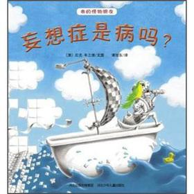 My monster friends: paranoia is the disease?(Chinese Edition): AO NI KE BU LAN DE