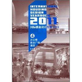 Design Yearbook 2011:4 office of international real: ZHANG XIAN HUI