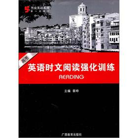 Black English Series: Matriculation English text read intensive training(Chinese Edition): LIU LI ...