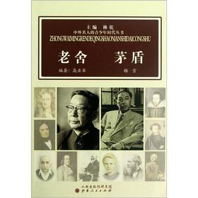 Lao She Mao Dun(Chinese Edition): GAO YA JUN