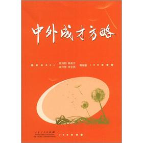 Chinese and foreign talent strategy(Chinese Edition): YANG MEI QIN DENG