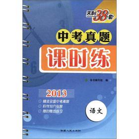 TianLi 38 sets 2013 test Zhenti lesson practice: Language(Chinese Edition): 2013 ZHONG KAO ZHEN TI ...