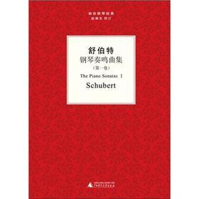 Pocket Piano Classic Books: set of Schubert piano sonatas (Volume I)(Chinese Edition): AO SHU BO TE...