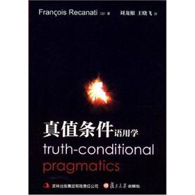 Truth-conditional pragmatics(Chinese Edition): LIU LONG GEN