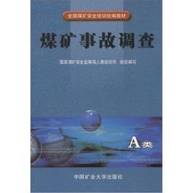 National coal mine safety training uniform textbooks: GUO JIA MEI