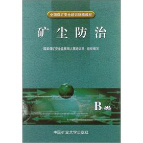 National Coal Mine Safety training textbooks for the prevention and treatment of mineral dust (B ...