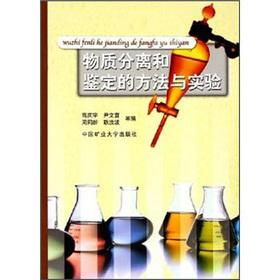 Material separation and identification methods and experimental(Chinese Edition): GAO QING YU DENG