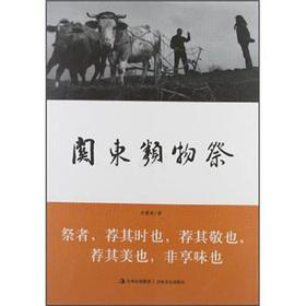 The Kanto class material offering(Chinese Edition): LI JING GANG