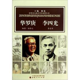 Hua Siguang(Chinese Edition): SUN WEI YI LI HONG SHENG
