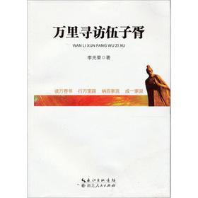 Miles search Wuzisu(Chinese Edition): LI GUANG RONG LI GUANG RONG