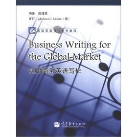 Advanced English writing tutorial series: Practical Business English Writing (with CD 1)(Chinese ...