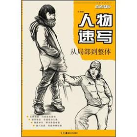 Through Academy of Art and character sketches: from the local to the whole(Chinese Edition): LI YAO