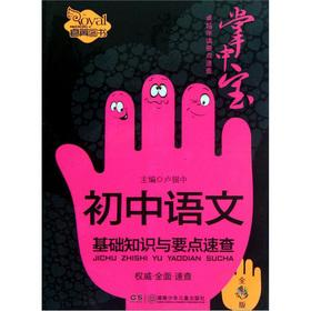 Excellent companion reading Important Fact palm-sized: junior high school language foundation of ...