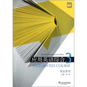 Applied English comprehensive (3 Student Book new standard for Vocational English major textbook ...
