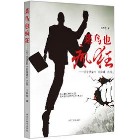 The rookie Crazy: three Beijing drift Skeleton Demon of the road(Chinese Edition): WANG HE RAN