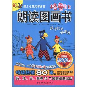 The Swiss literary classics for children Gelubilang: RUI SHI A