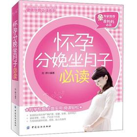 Pregnancy. childbirth confinement must-read(Chinese Edition): LIU TING