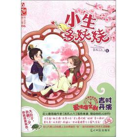Niche more enchanting(Chinese Edition): YAN SHI XIAO
