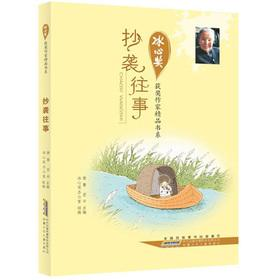 Bingxin Award winning writer boutique Book Series: Plagiarism past(Chinese Edition): XU LU YI PING....