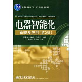 Electrical intelligent Principles and Applications (2nd edition)(Chinese Edition): WANG RU WEN DENG
