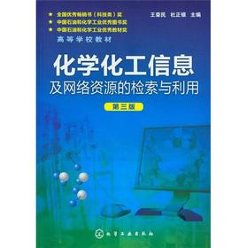 Chemistry and Chemical information and the retrieval and use of network resources (3)(Chinese ...