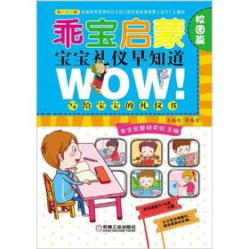 The good treasure Enlightenment baby etiquette knew: Xiaoyuan Pian(Chinese Edition): WANG LI YAN ...