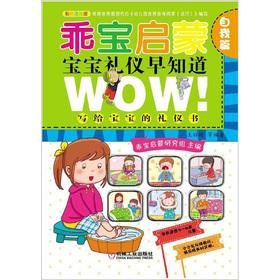 The good treasure Enlightenment baby etiquette knew: self-articles(Chinese Edition): WANG LI YAN ...