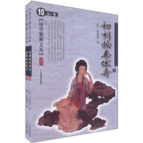 The Guoxue the essence of Wencong: early carved Pai An Jing Qi (Set of 2)(Chinese Edition): MING ...