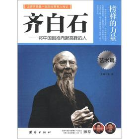 People (the power of example: Qi Baishi: HOU SHUANG ZHANG