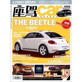 Fashion car (October 2012 150)(Chinese Edition): SHI SHANG ZUO JIA ZA ZHI SHE