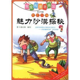 Charm Desert Quest(Chinese Edition): YI KA TONG DONG MAN