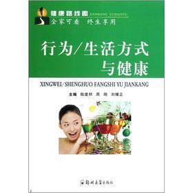 The behavior \ lifestyle and health(Chinese Edition): LU JIAN BANG